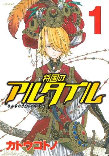 Shoukoku no Altair manga